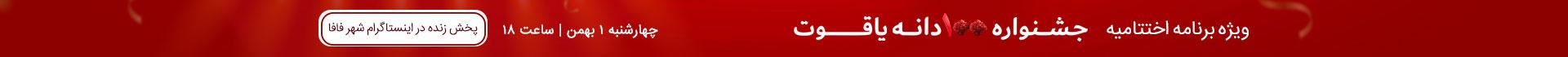 اختتامیه جشنواره ۱۰۰دانه یاقوت