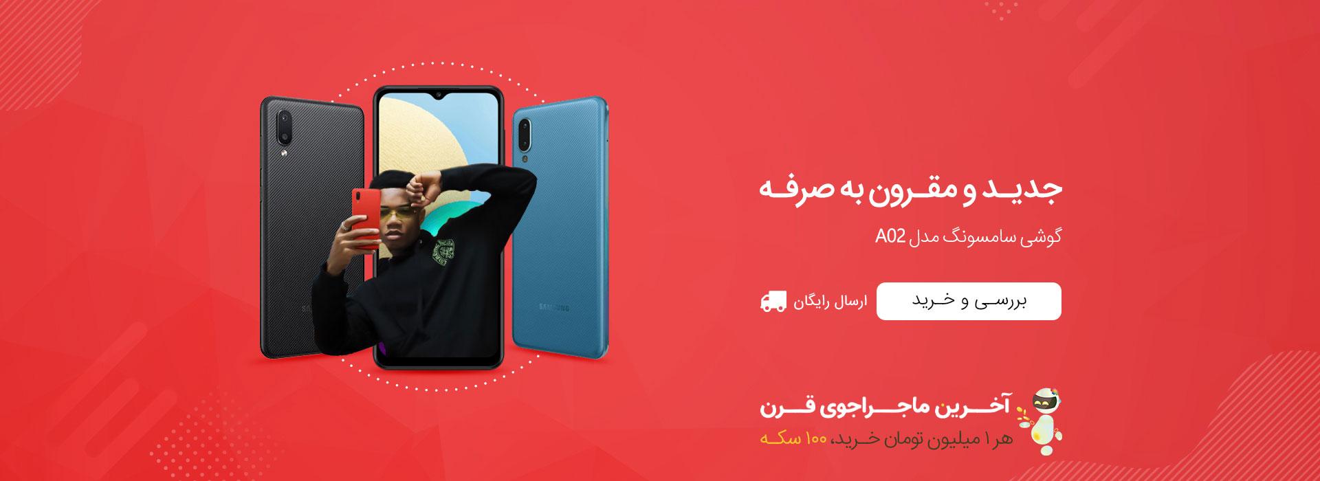 گوشی موبایل 64 گیگابایت Samsung مدل Galaxy A02 SM-A022F