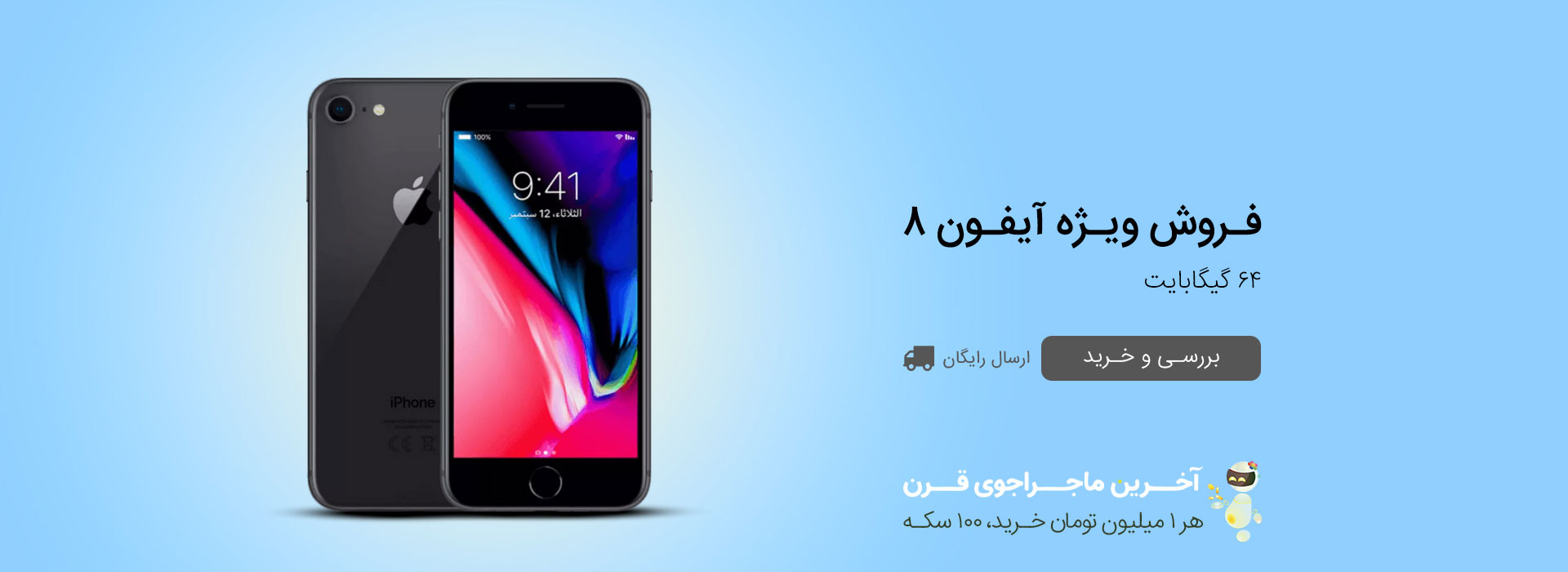 گوشی موبایل 64 گیگابایت Apple مدل IPHONE 8