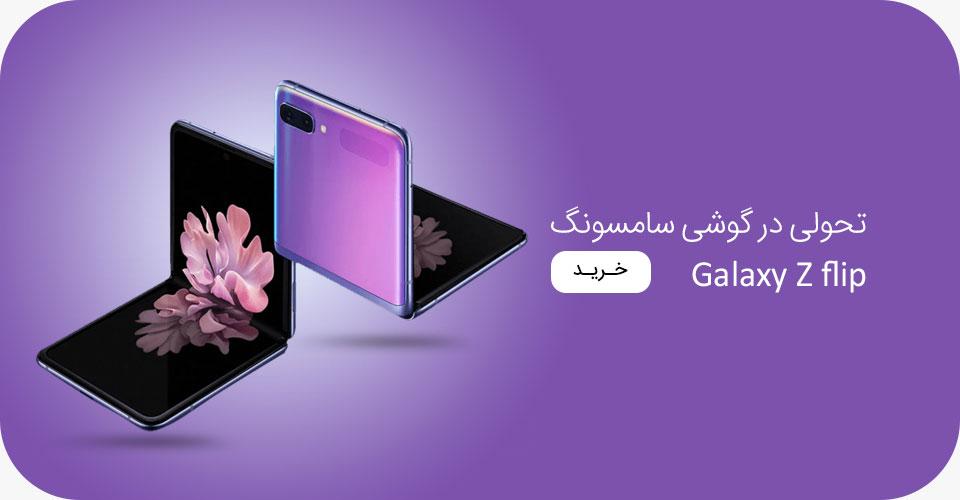 گوشی موبایل 256 گیگابایت Samsung مدل GALAXY Z FLIP