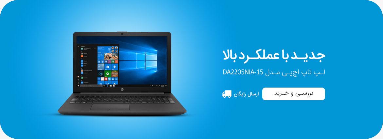 لپ تاپ 15.6 اینچ HP مدل 15-DA2205NIA