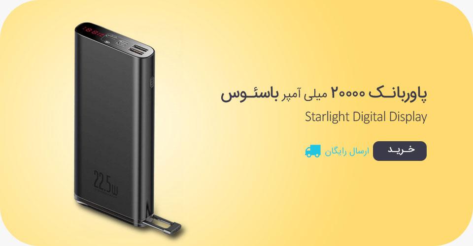 پاور بانک 20000 میلیآمپر ساعت Baseus مدل Starlight Digital Display