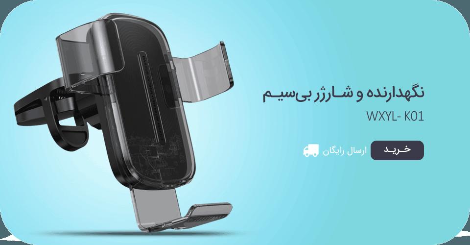 نگهدارنده و شارژر بی سیم موبایل Baseus مدل WXYL- K01