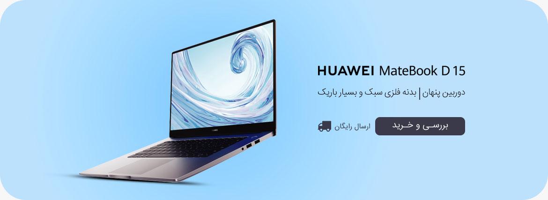 لپ تاپ 15.6 اینچ Huawei مدل MATEBOOK D 15