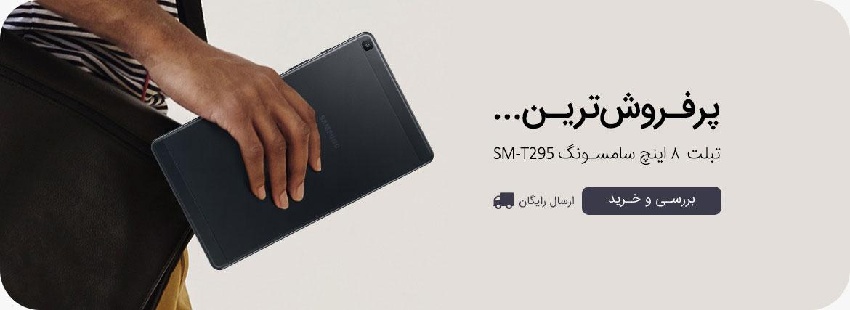 تبلت 8 اینچ Samsung مدل Galaxy Tab A SM-T295