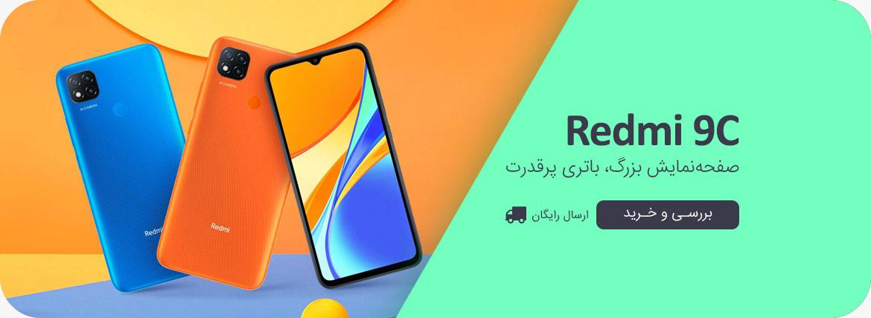 گوشی موبایل 32 گیگابایت XIAOMI مدل REDMI 9C نسخه گلوبال