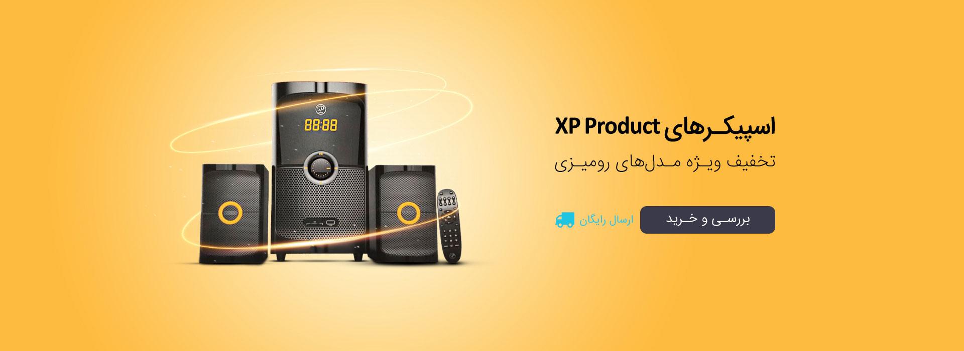 اسپیکر رومیزی XP Product