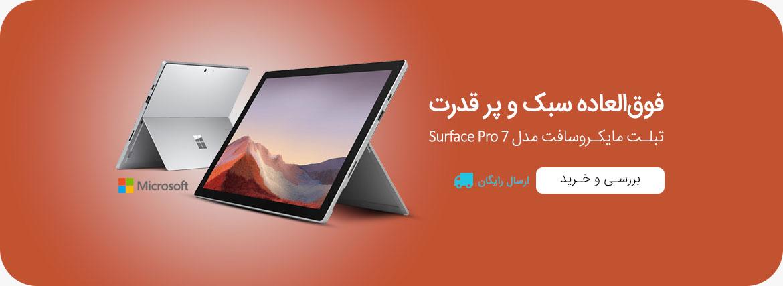 تبلت 12.3 اینچ Microsoft مدل SURFACE PRO 7