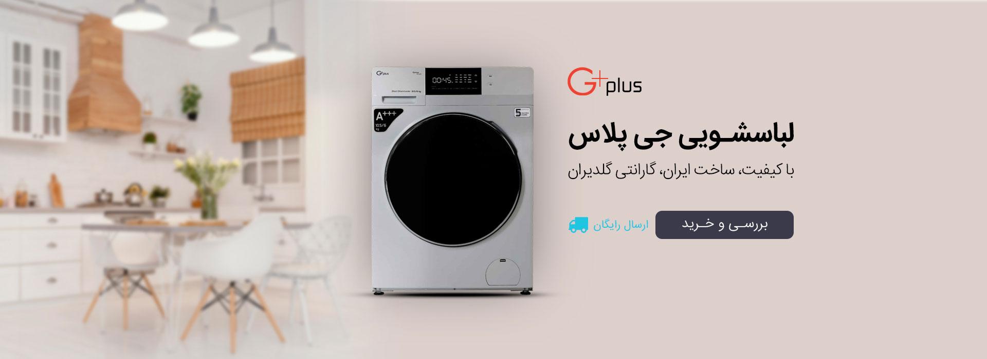 ماشین لباسشویی جی پلاس