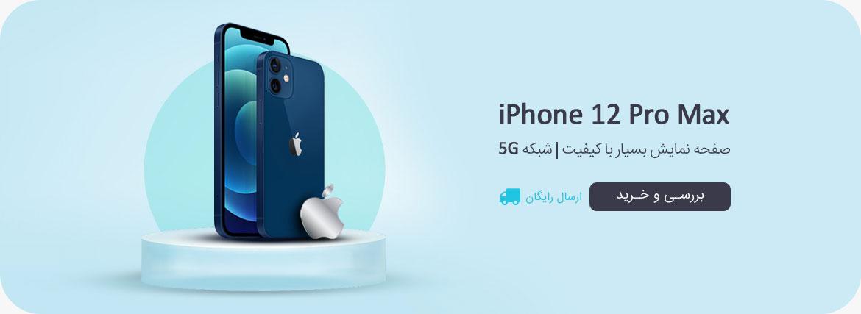گوشی موبایل 256 گیگابایت Apple مدل IPHONE 12 PRO MAX