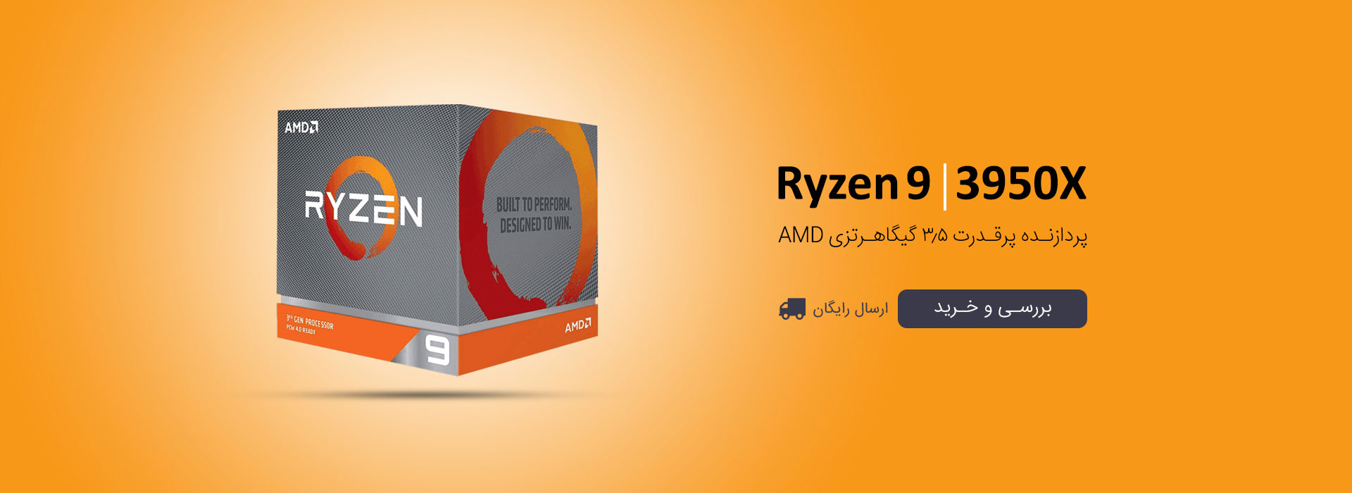پردازنده 3.5گیگاهرتز AMD مدل RYZEN 9 3950X