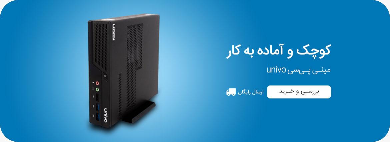مینی پی سی UNIVO مدل UR1 H310 G5400-4G-128GB SSD