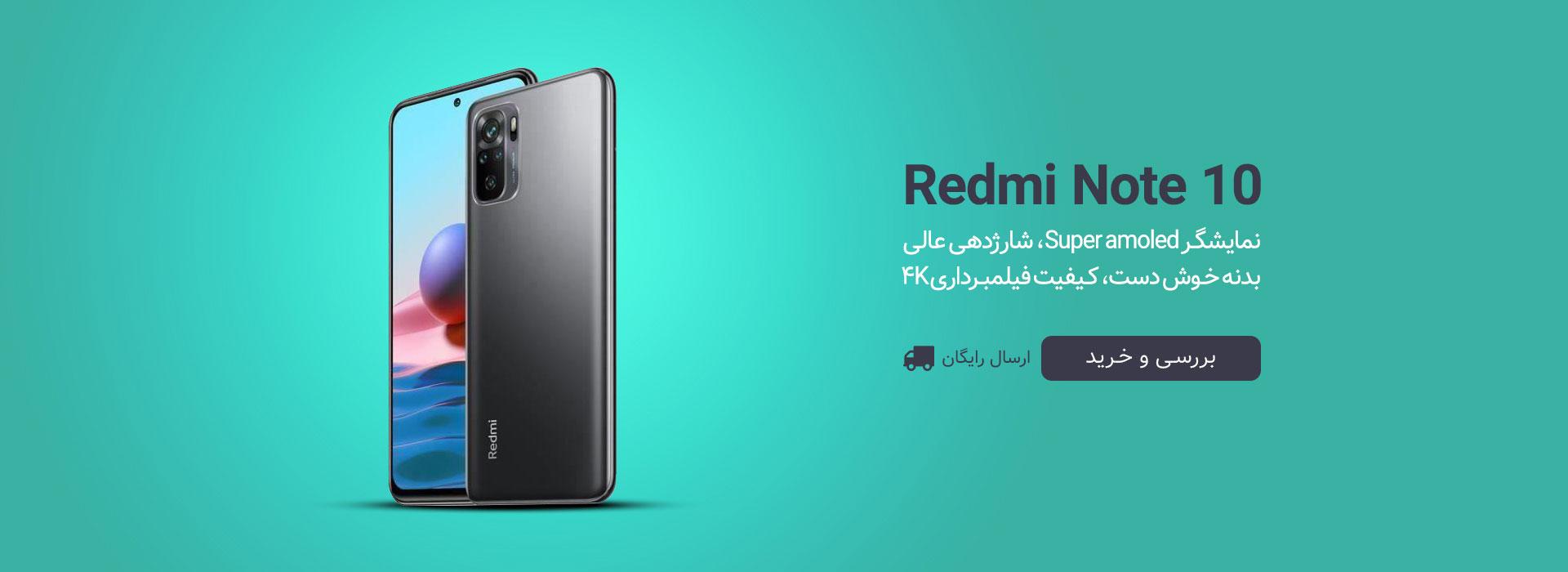 گوشی موبایل 64 گیگابایت Xiaomi مدل Redmi Note 10 نسخه گلوبال