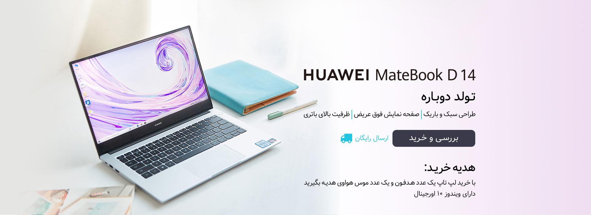 لپ تاپ 14 اینچ Huawei مدل MateBook D14