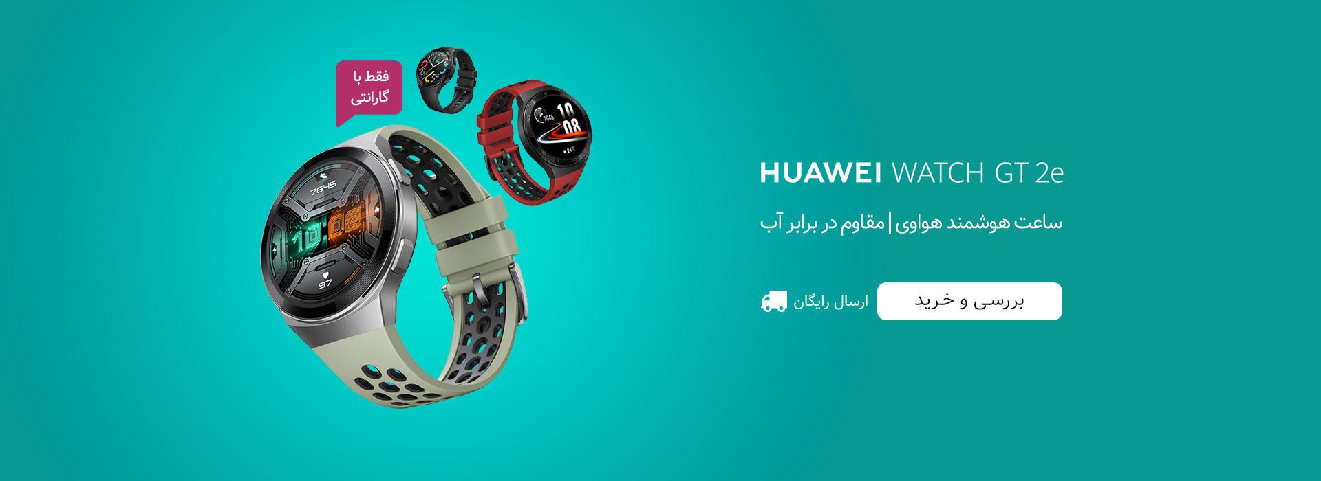 ساعت هوشمند Huawei مدل WATCH GT 2e