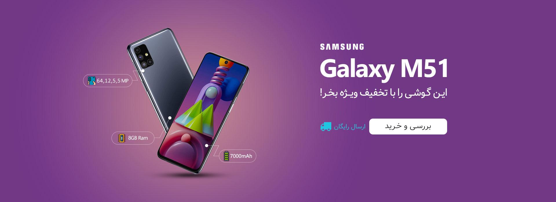 گوشی موبایل 128 گیگابایت Samsung مدل GALAXY M51