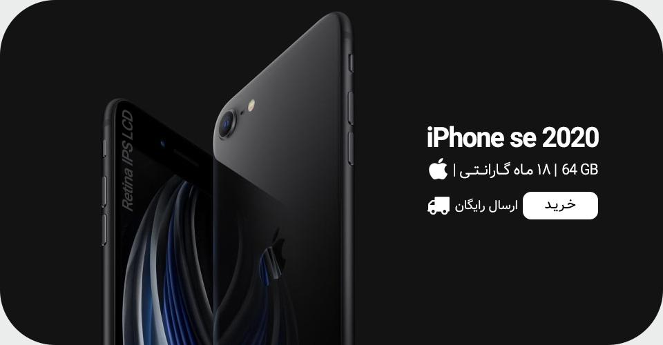 گوشی موبایل 64 گیگابایت Apple مدل IPHONE SE 2020