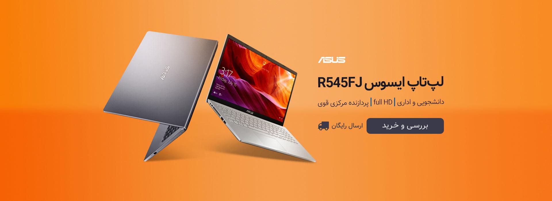 لپ تاپ 15.6 اینچ Asus مدل R545FJ