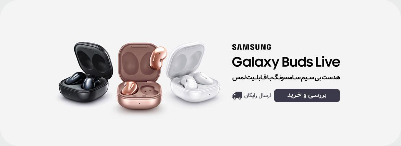 هدست بی سیم Samsung مدل GALAXY BUDS LIVE SM-R180