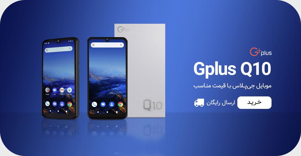 گوشی موبایل 32 گیگابایت G plus مدل Q10
