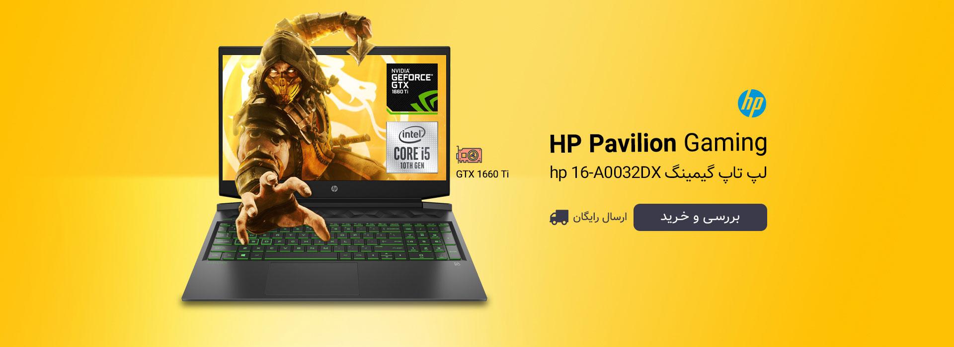 لپ تاپ گیمینگ HP مدل Pavilion 16-A0032DX