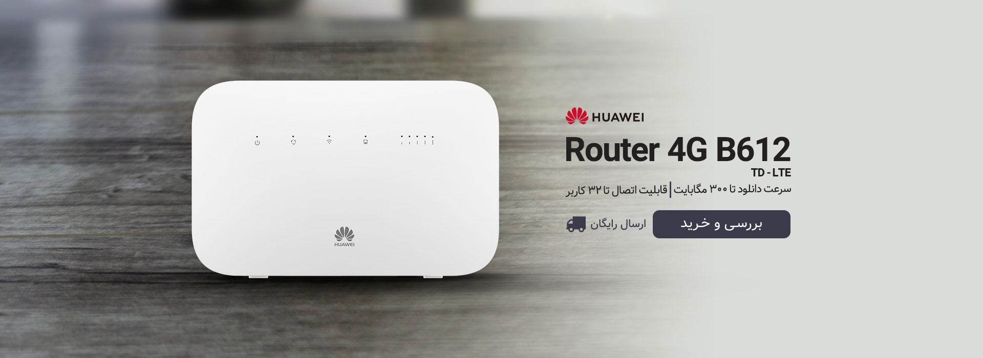 مودم روتر HUAWEI 4.5G/TD-LTE مدل Router 2 Pro B612