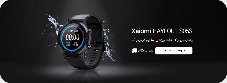ساعت هوشمند Xiaomi مدل HAYLOU LS05S
