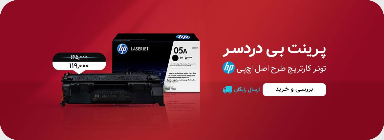 تونر کارتریج مشکی طرح اصلی HP مدل 05A