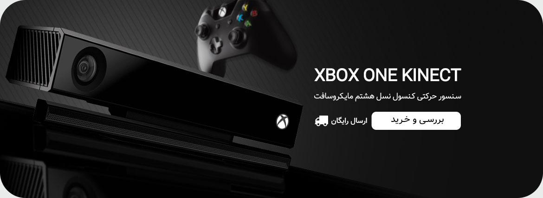 سنسور کینکت Microsoft برای XBOX ONE