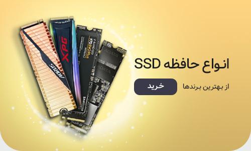 حافظه SSD اینترنال