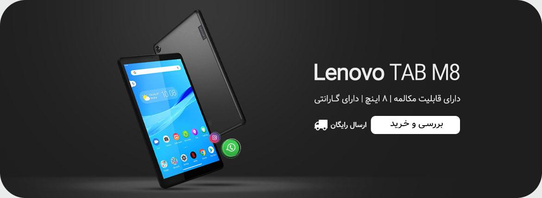 تبلت 8 اینچ Lenovo مدل TAB M8 TB-8505X