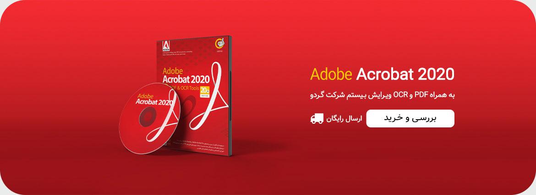مجموعه نرم افزار های ADOBE ACROBAT 2020 به همراه PDF&OCR ویرایش بیستم شرکت گردو