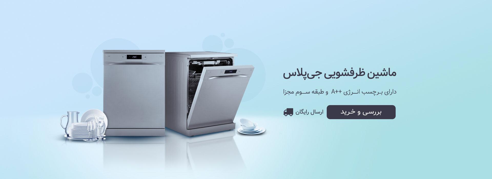 ماشین ظرفشویی 14 نفره جی پلاس مدل K462S
