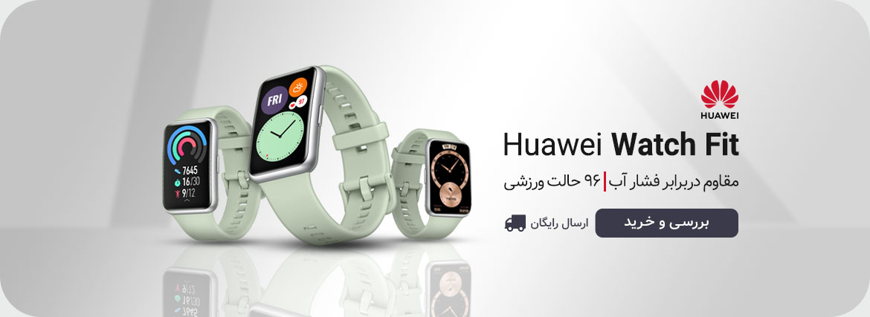 ساعت هوشمند Huawei مدل WATCH FIT