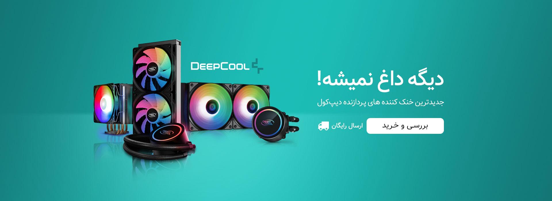خنک کننده پردازنده deepcool