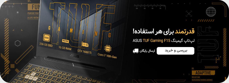 لپ تاپ 15.6 اینچ Asus مدل TUF GAMING F15 FX506LU