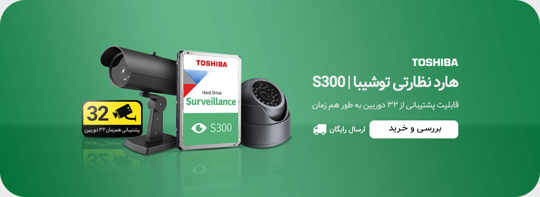 هارد اینترنال 2 ترابایت Toshiba مدل Surveillance S300 HDWT720