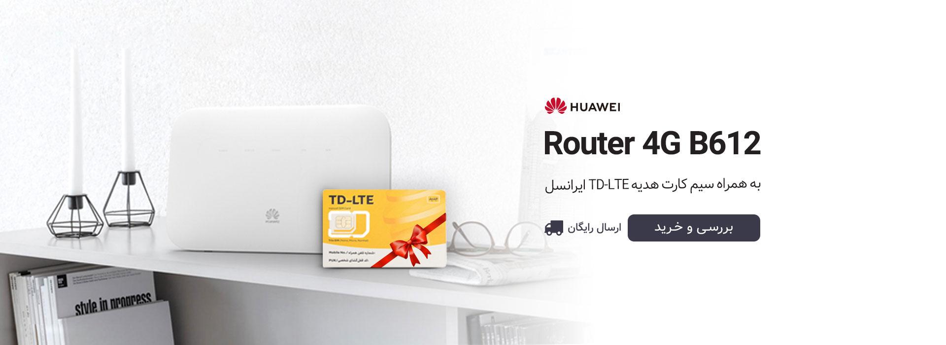 مودم روتر HUAWEI 4G/TD-LTE مدل Router 2 Pro B612