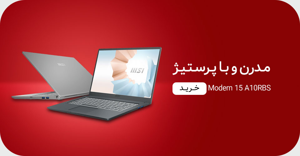 لپ تاپ 15.6 اینچ MSI مدل Modern 15 A10RBS