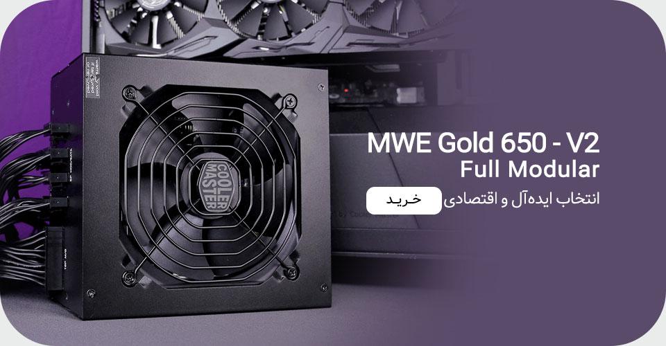 پاور 650 وات Coolermaster مدل MWE GOLD 650 V2 FULL MODULAR
