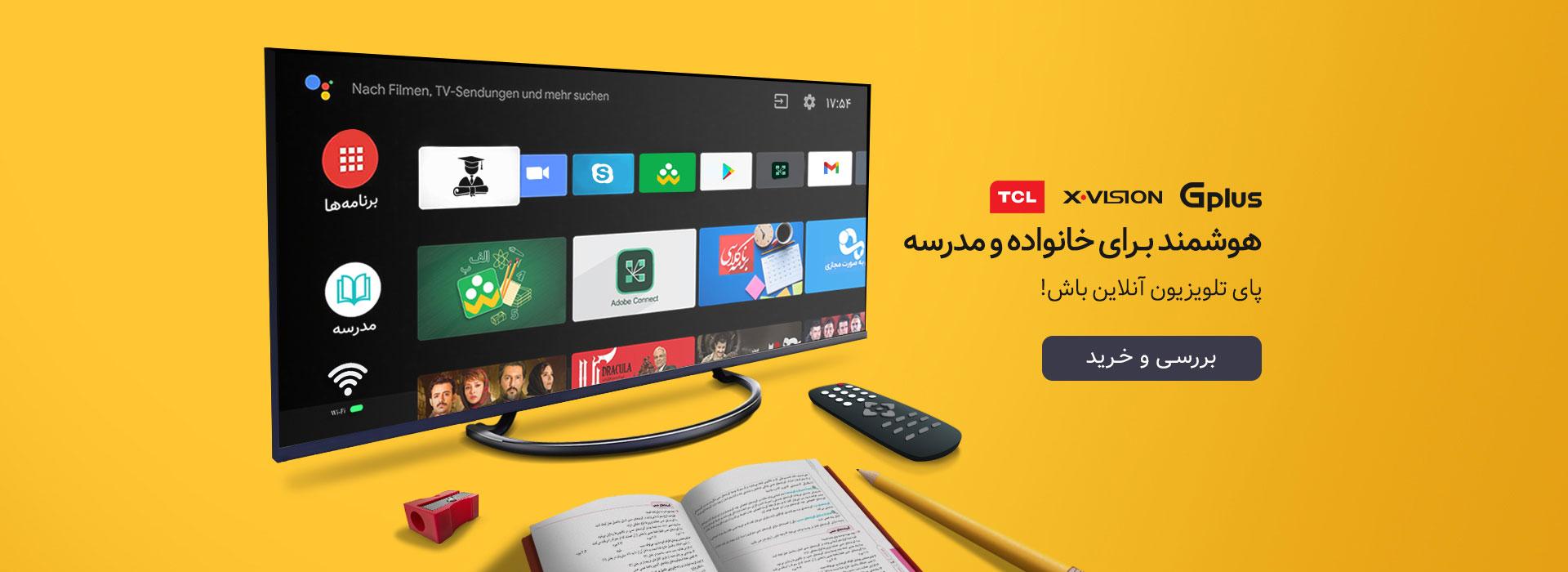 تلوزیون