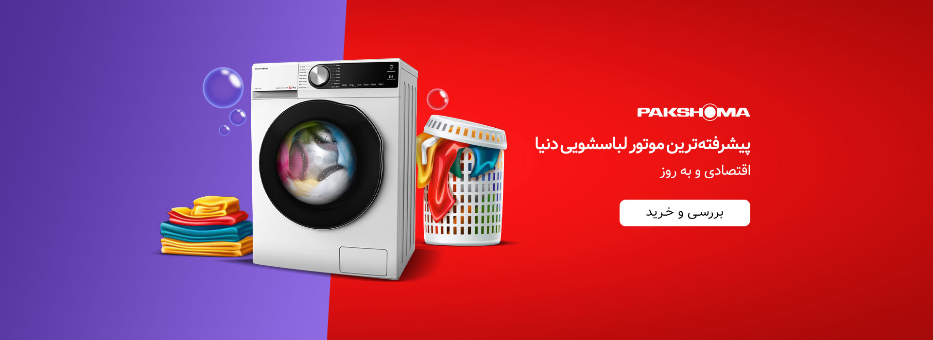 ماشین لباسشویی pakshoma