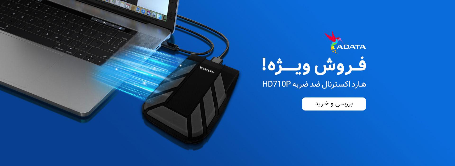 هارد اکسترنال 2ترابایت Adata مدل HD710 Pro