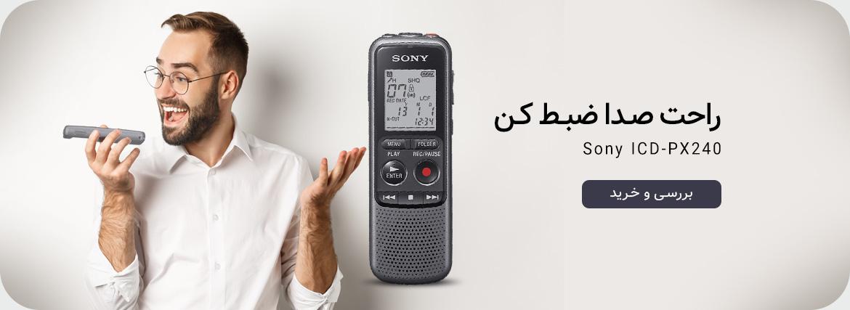 ضبط کننده صدا Sony مدل ICD-PX240