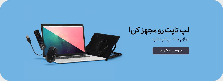 لوازم جانبی لپ تاپ xp product