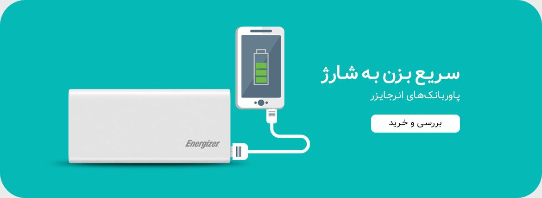 پاور بانک های Energizer