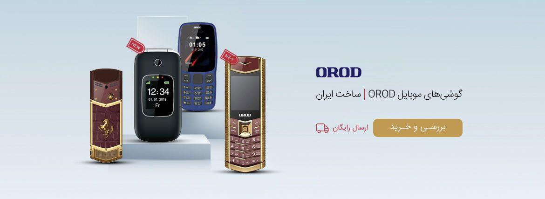 گوشی موبایل orod
