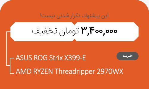 Asus ROG STRIX X399-E GAMING + RYZEN THREADRIPPER 2970WX