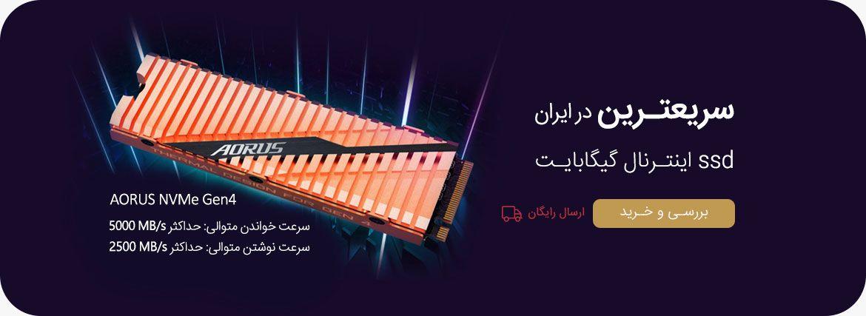حافظه SSD اینترنال گیگابایت(Gigabyte)