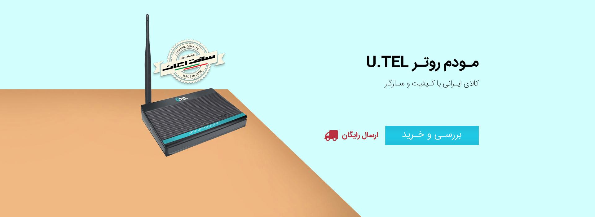U.TEL  A154